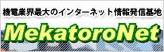 機電業界最大のインターネット情報発信基地メカトロネット